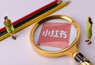 小红书:对部分合规笔记进行错误打标 已在紧急修复