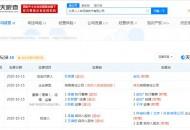 人人车创始人李健退出北京人人车网络技术有限公司股东、执行董事