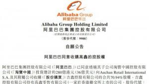 今日盘点:阿里拟投入280亿港元持有高鑫零售72%股份