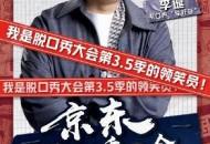 """2020京东11.11全球热爱季""""脱口而出"""" 开启三大主场不负每一份热爱"""