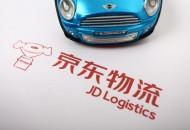京东与北京物资学院成立京东学院 共同开发智慧物流系统