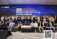 可信开源生态——2020 OSCAR云计算开源产业大会成功召开