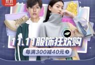 111元秒杀万件儿童羽绒服、国际轻奢饰品低至5折……京东11.11要玩把大的!
