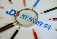 京东数科李波:数字科技提升供应链运营管理效率