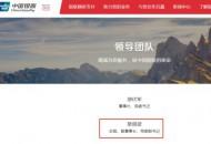 蔡剑波:已经升任中国银联新总裁