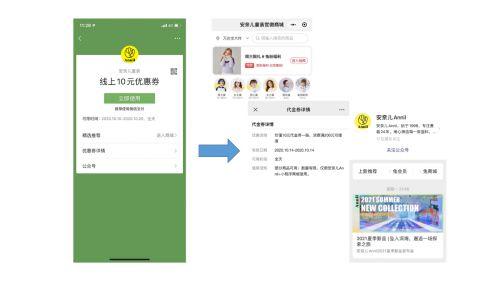微盟接入微信商家券能力,智慧零售再添数字化营销利器