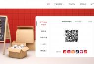 小微商家技术服务商风火递完成新一轮战略融资