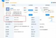 顺丰速运注资500万成立上海顺泰速运有限公司