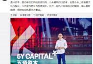 雷军发博祝贺:晨兴资本宣布更名为五源资本