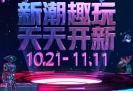 11.11京东小魔方寻找开新官  Bigger研究所等B站十大UP主纷纷助阵