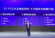 """京东双十一将带来超3亿件新品 """"造新计划""""为品牌""""新动力""""再加码"""