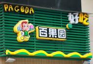 """百果园入局社区团购,意在打造""""水果零售帝国""""?"""