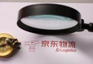 JDL京东物流科技品牌全新发布
