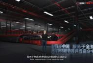 JDL京东物流CEO王振辉:开放和技术成就世界领先的物流供应链企业