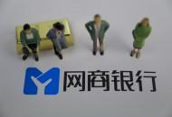 """网商银行双11推出""""负账期"""" 助力中小商家实现账期自由"""