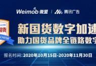 """腾讯广告微盟共推""""新国货数字加速计划"""" 6大政策助力商家打造全链路增长引擎"""