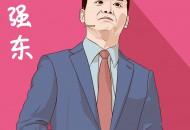 刘强东退出肇庆安程物流有限公司经理一职