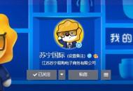"""苏宁国际发布新品牌形象 提出""""海淘+""""概念"""