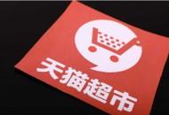 天猫超市联合网商银行推出百亿供应链金融服务