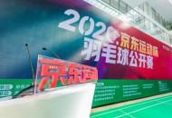 2020京东运动杯羽毛球公开赛正式启动 羽毛球世界冠军龚睿那倾情助阵