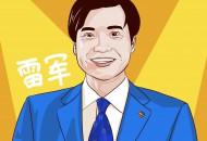 雷军投资天津顺科投资管理有限责任公司 持股33%