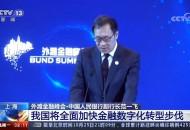 央行范一飞:我国正在全面加快金融数字化转型步伐