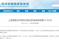 上海局:今年1-9月邮政快递业减税降费13.5亿元