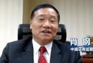 原中国证监会主席肖钢:当前数字支付发展面临四大挑战