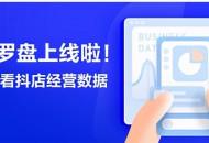 抖店罗盘上线,抖音电商用数据助力商家高效交易