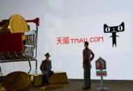 天津天猫电子商务公司注册资本增至4000万 增幅达1900%
