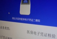中行青海省分行:成功上线医保电子凭证移动支付