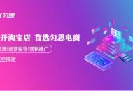 """深圳匀思电商:中小卖家成""""双11""""香饽饽,预计成交额比过往暴增数倍"""