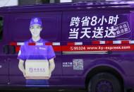 跨越速运京沪粤全货机成功首航