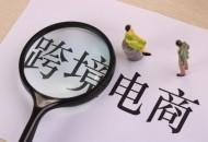 郑州跨境电商综试区与义乌跨境电商综试区开展合作