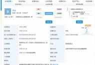 苏宁成立合肥明启企业管理公司 注册资本10万元