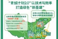 """苏宁物流再升级""""青城计划"""",力挺""""碳中和""""!"""