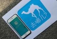去哪儿网:推出20条中国世界遗产旅游线路