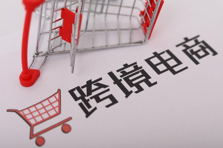 今年1-9月跨境电商零售进口额同比增长超17%_跨境电商_电商报