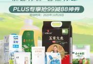 京东超市&PLUS有机联盟:有机品牌提升一站式营销解决方案