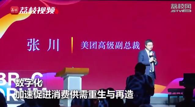 美团高级副总裁张川:数字化加速促进消费供需重生与再造_人物_电商报