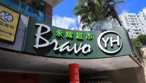 今日盘点:永辉超市前三季度净利20亿元,到家业务增长180%