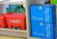 天猫双11绿色行动升级 菜鸟驿站新增1.2万个纸箱回收点