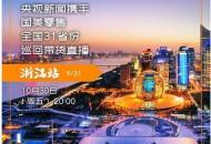 """国美""""买遍中国""""走进杭州 赏西湖美景品良渚文蕴"""