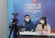 """杭州市市场监督管理局做客云集直播   给消费者上""""网课"""""""