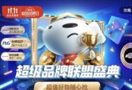 第一梯队大牌集结到位 双十一京东超级品牌联盟打造