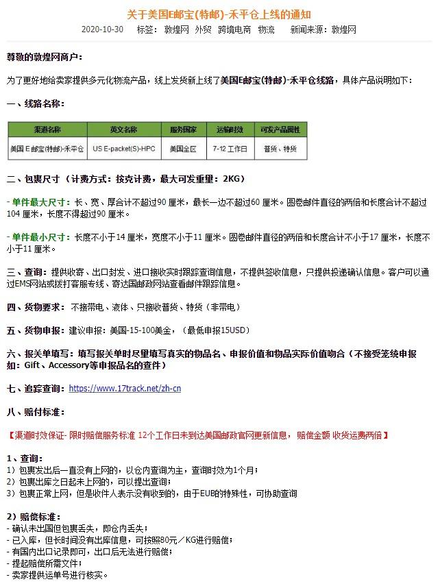 敦煌网近日发布关于美国E邮宝(特邮)-禾平仓上线通知