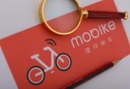 摩拜单车在汕头成立新公司 经营范围包括电子商务等