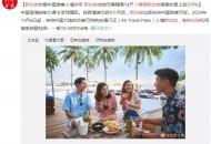 """新加坡允许中国游客入境 携程""""新加坡""""搜索量上涨379%"""