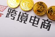 上海:促进跨境电子商务集约高效发展