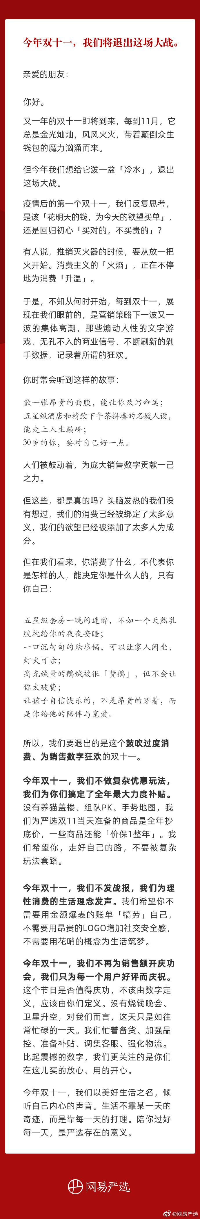 """疫情后首次双十一群雄逐鹿  网易严选""""退赛"""""""
